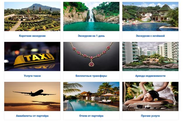 Категории туров и экскурсиий